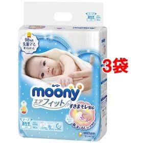 NEWムーニー エアフィット テープ 新生児(お誕生ー5000g) (90枚入3袋セット)