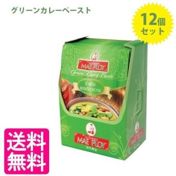 メープロイ グリーンカレーペースト 50g×12個セット タイカレー アジアン・エスニック料理の素