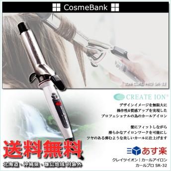 クレイツ 32mm イオンカールプロ アイロン Createion Professional【A★】充実のプロ仕様!