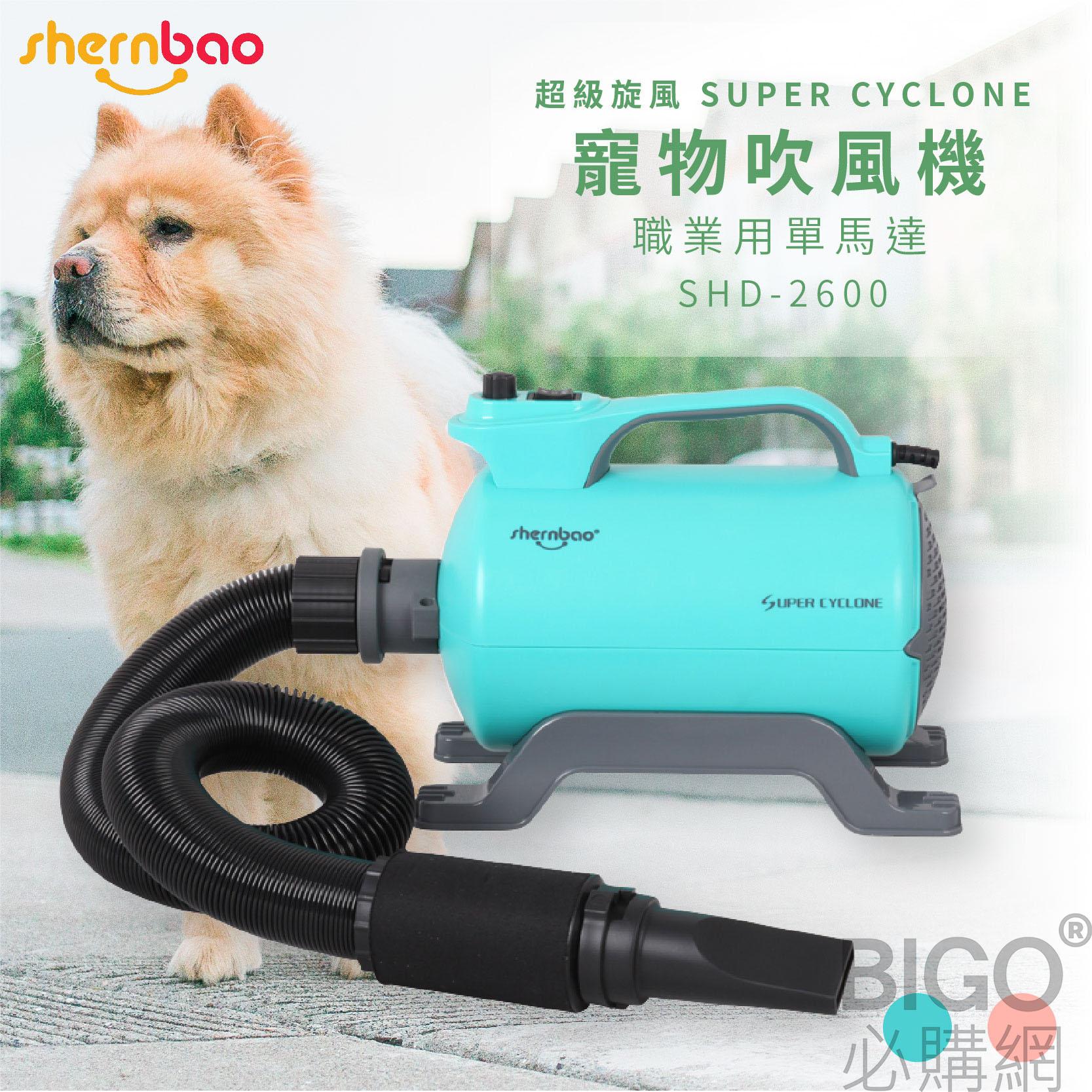牠的型你行 SHD-2600 超級旋風寵物吹風機 藍色 職業用單馬達 寵物吹水機 寵物洗澡 風乾 寵物用品 寵物美容