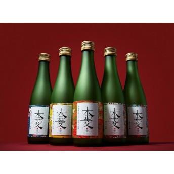 縁を紡ぐ日本酒「本菱」純米大吟醸720ml【2019版】 (本菱(白)720ml)