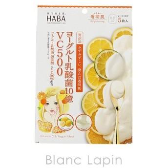 ハーバー HABA VC500ヨーグルト乳酸菌マスク 5枚 [061259]【メール便可】