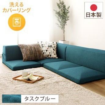 日本製 洗える カバーリング コーナーフロアソファー 3点セット 『Korot』コロット ターコイズブルー タスク生地 こたつ