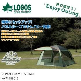 ロゴス LOGOS Q-PANEL iスクリーン 3535 アウトドア 日よけテント タープ キャンプ バーベキュー 71459013 送料無料