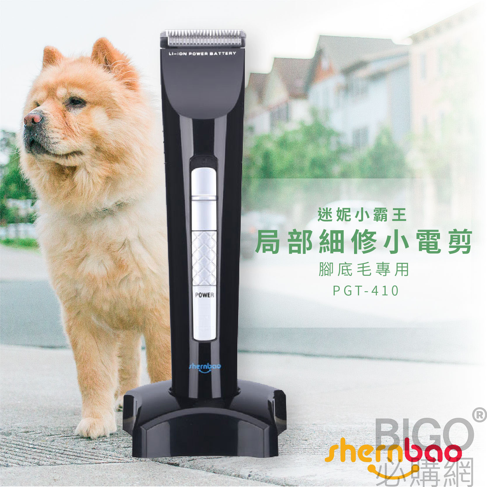 牠的型👉你行 PGT-410 迷妮小霸王 局部修剪小電剪 腳底毛專用 臉部 寵物修毛 寵物剃毛 寵物用品 寵物美容