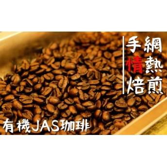手網情熱焙煎 ハンドピック 有機JAS珈琲豆