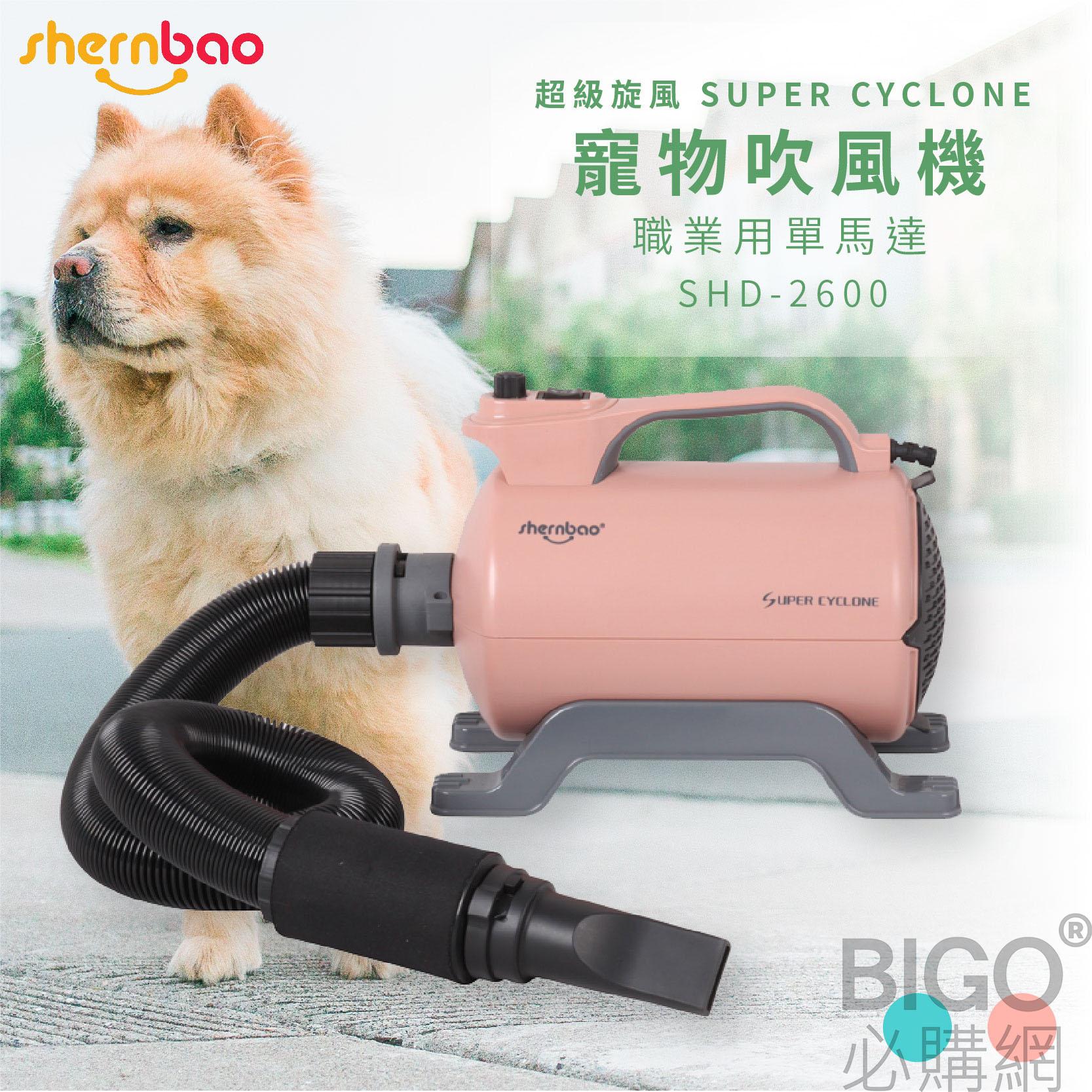 牠的型👉你行 SHD-2600 超級旋風寵物吹風機 粉色 職業用單馬達 寵物吹水機 寵物洗澡 風乾 寵物用品 寵物美容