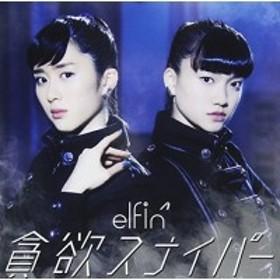 CD / elfin' / 貪欲スナイパー (CD+DVD) (初回限定盤)