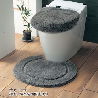 トイレマット トイレマットセット おしゃれ 北欧 標準 ふかふか ふわふわ チャコール 標準/温水洗浄便座