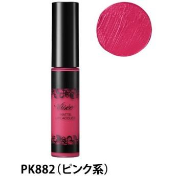 ヴィセ(Visee)リシェ マットリップラッカー PK882(ピンク系) コーセー