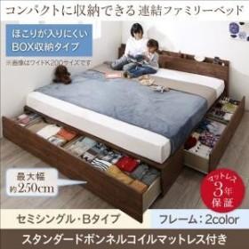 ベッド コンパクト収納 連結ベッド Dearka スタンダードボンネルコイルマットレス付き Bタイプ セミシングル