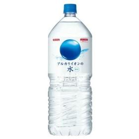 〔飲料〕2ケースまで同梱可 キリン アルカリイオンの水 2LPET 1ケース6本入り(2000ml)(軟水 鉱水)KIRIN