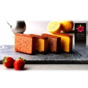 送料無料 ホシフルーツ フルーツカステラ  9個 和菓子 フルーツ 焼き菓子 セット