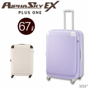 拡張できる ジッパータイプ 前開き 軽量 スーツケース LMサイズ 67L 4~7泊 プラスワン アルファスカイEX 907-60cm TSAロック搭載 ビジ