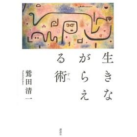 生きながらえる術 / 鷲田清一