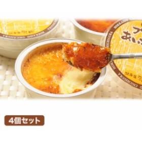 送料無料 「乳蔵」北海道あいすプリン 4個セット アイス セット 北海道 プリン