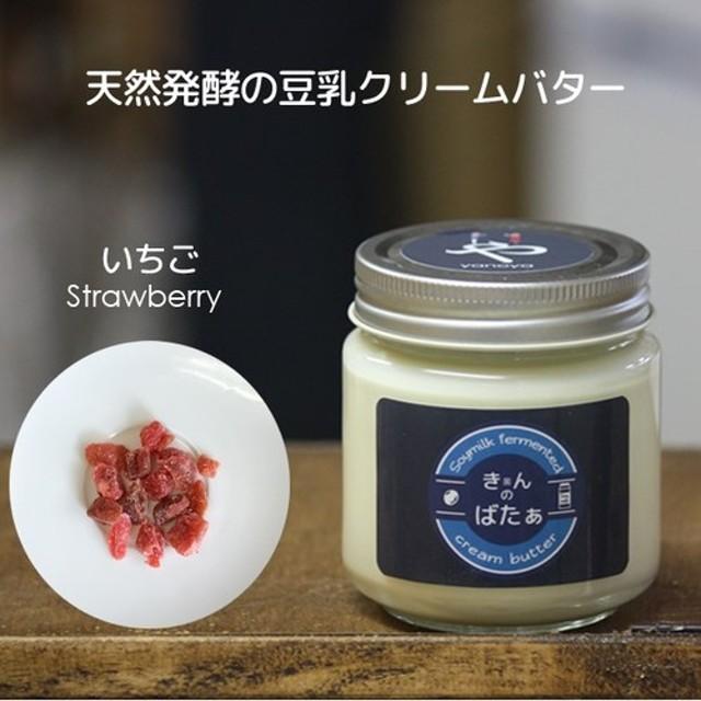 【季節限定】豆乳発酵クリームバター『きんのばたぁ』 いちご