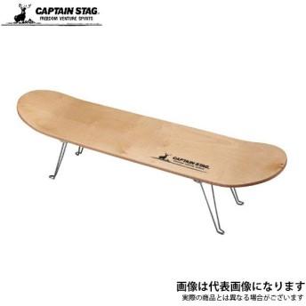 スケボーテーブル (ナチュラル) UC-0545 キャプテンスタッグ