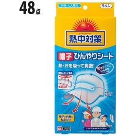 (48点セット)(冷却用品)桐灰化学 帽子ひんやりシート 5枚入 (メール便不可)(ラッピング不可)