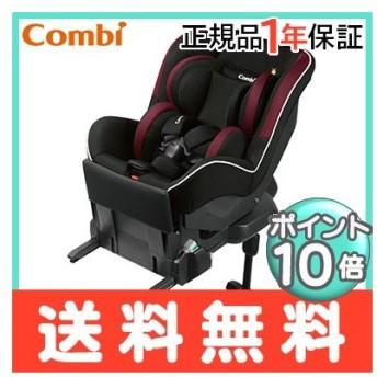 コンビ プロガード ISOFIX エッグショック RK ブラック combi チャイルドシート 新生児