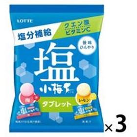ロッテ 塩小梅タブレット(袋)<梅&レモン> 1セット(3袋)