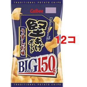堅あげポテト うすしお味 ビッグサイズ (150g12コセット)