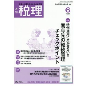 新品本/税理