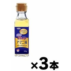 日本製粉 ニップン アマニ油プレミアムリッチ 100g×3本  49021701857223