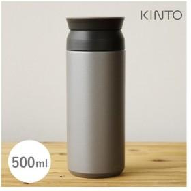 【あすつく】【期間限定送料無料】キントー KINTO トラベルタンブラー 500ml シルバー 20948