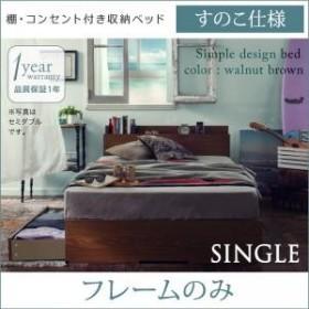 ベッド 棚付 収納ベッド コンセント付 Arcadia ベッドフレームのみ すのこ仕様 シングル