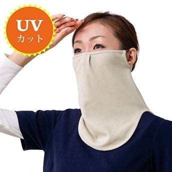 フェイスマスク uvカット 日本テレビ「ヒルナンデス」で紹介されました!紫外線対策 日焼け防止 UVカット 大判フェイスマスク UVガード やわらかフェイスマスク