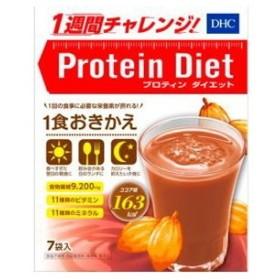DHC プロティンダイエット ココア味 50gX7袋入 ダイエットサプリ