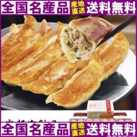 宇都宮餃子館 極上セット 22-2