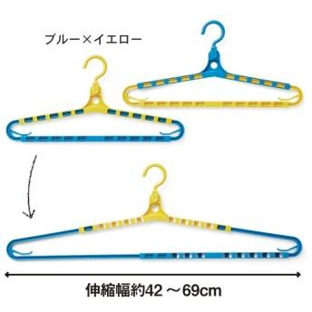 ベルメゾン 幅伸縮バスタオルハンガー同色セット 「ブルー×イエロー」