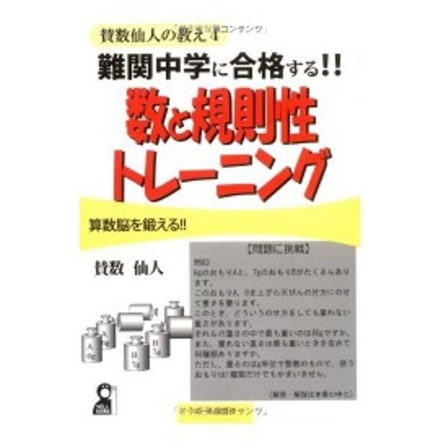 難関中学に合格する!!算数脳を鍛える数と規則性トレーニング (YELL books) 中古本 古本