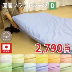 国産 日本製 フラットシーツ フラットタイプ ダブルサイズ 180×260cm 敷きふとんカバー 敷き布団カバー 敷きカバー 敷ふとんカバー