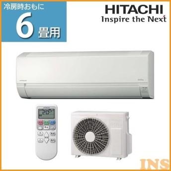 (在庫限り)エアコン 日立 白くまくん 6畳 ルームエアコン AJシリーズ スターホワイト 6畳用 RAS-AJ22H(W) 日立 単品 エアコンのみ (D)