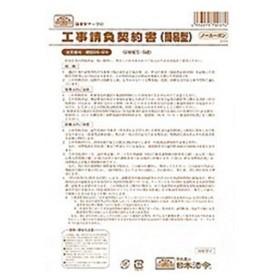 (まとめ)日本法令 工事請負契約書(簡易型) B4 2枚複写 1冊(5組入) 建設26-2N〔×10セット〕【配達日時指定不可】