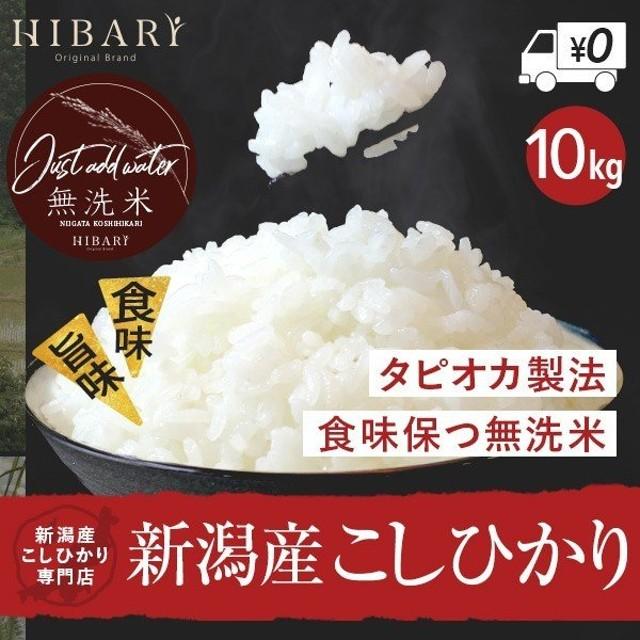 タピオカ 無洗米 米 お米 5kg×2袋 10kg コシヒカリ 新潟県産 玄米 白米 選べる 令和元年産 送料無料