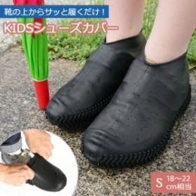 防水 シューズカバー 子供用 シリコン レイン シューカバー 18~22cm 靴カバー 防水靴 運動靴 スニーカー カバー 泥よけ キッズ