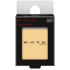 カネボウ KATE ケイト ザ アイカラー 047 オレンジベージュ (1.4g) マット