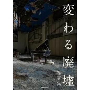 変わる廃墟写真集 「変わる廃墟展」公認!/BACON