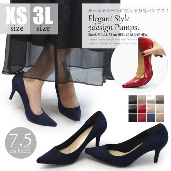 7.5cmヒール ポインテッドトゥ エレガント パンプス レディース 黒 ブラック 大きいサイズ 小さいサイズ kk-18003