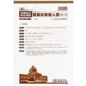 (まとめ)日本法令 健康診断個人票(雇入時) A4 1冊(20枚入) 安全5-1-1〔×5セット〕【配達日時指定不可】