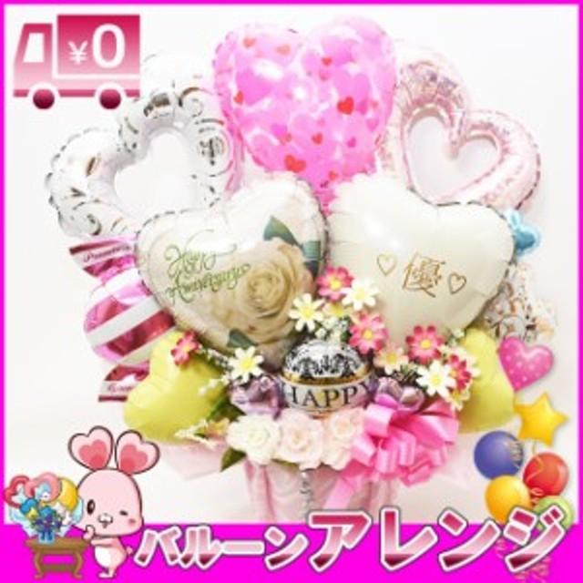 誕生日 結婚式 記念日 人気 プレゼント バースデー バルーン おしゃれ バルーン電報 ギフト お祝い 送料無料 女の子 彼女 女性 恋人 子ど