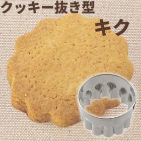 貝印 Kai House SELECT 型抜き ホームメイドで楽しさひろがるクッキー抜き型 菊 DL6206