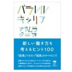 パラレルキャリア 新しい働き方を考えるヒント100 / ナカムラクニオ  〔本〕