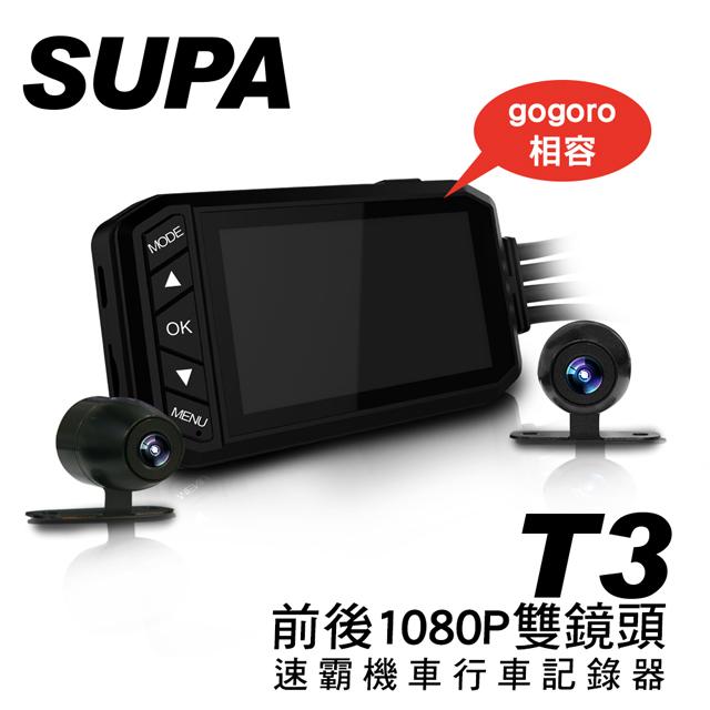 贈32卡-速霸 T3 前後Full HD 1080P 金屬防水雙鏡頭行車記錄器