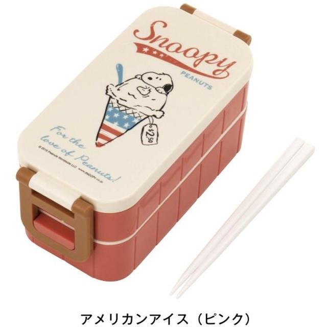 スヌーピー 2段ランチボックス カラー 「アメリカンアイス(ピンク)」