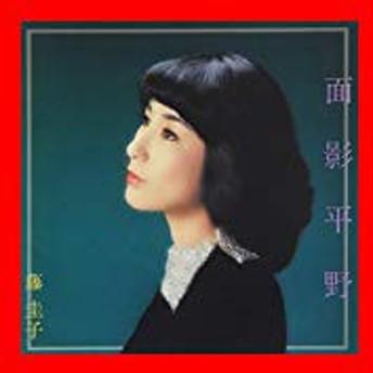 面影平野 [CD] 藤圭子